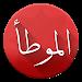Download موطأ الإمام مالك 3.1 APK
