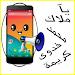 Download نطق إسم المتصل بالعربية الفصحى 1.0 APK