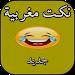 Download نكت مغربية - بدون انترنت 1.0 APK