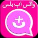 Download واتس آب وردي 1.0 APK