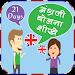 Download इंग्लिश स्पीकिंग कोर्स २१ दिन में 1.3 APK