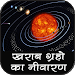 Download खरब ग्रहो का निवारण 1.3 APK