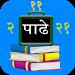 Download Marathi Padhe Pathantar 1.0 APK