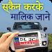 Download स्कैन करके मालिक जाने - RTO Vehicle Information 15.0 APK