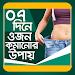 Download ৭ দিনে ওজন কমানোর উপায় - 7 dine Ojon komanor upay 0.0.5 APK
