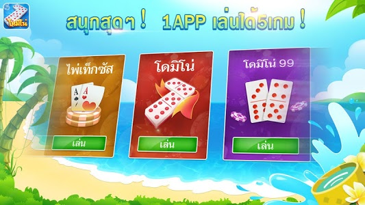 screenshot of โดมิโน่ไทย-Domino Online version 1.6.6