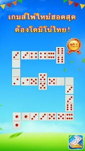 screenshot of โดมิโน่ไทย-Domino Online version 1.7.6