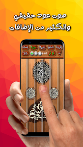 screenshot of ♪♬ عود العرب ♬♪ version 1.0.22