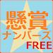Download 【懸賞】毎月お小遣いが貰える!クリックパズルゲーム【無料】 1.0 APK