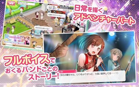 screenshot of バンドリ! ガールズバンドパーティ! version 2.8.2