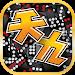 Download 天地人天九 1.1 APK