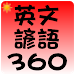 Download 常用英文諺語 360 句 1.1.6 APK