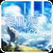 Download 愛動漫 離線版 1.0 APK