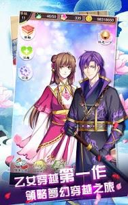 screenshot of 梦回南朝 version 2.7.3