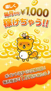 Download 毎月1000円お小遣いを稼げるポイントアプリ キニナルモン 3.0.1 APK