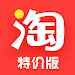 Download 淘宝特价版 2.3.1 APK