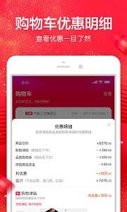 screenshot of 淘宝 version 8.2.1
