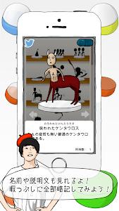 Download 無料でガチャが引きたい放題!「呪いガチャ」 1.7 APK