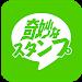 Download 無料スタンプ決定版-奇妙なスタンプ- 2.1.2 APK