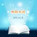 Download 無限小説 2.3.4 APK
