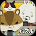 Download 紙兎ロぺパズル 1.1.7 APK