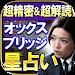 Download 超精密占い【オックスブリッジ星占い】占い師 早矢 1.0.0 APK