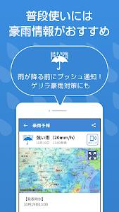 screenshot of 防災速報 - 地震、津波、豪雨など、災害情報をいち早くお届け version Varies with device