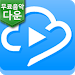 Download 무료음악다운 2.8 APK