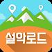 Download 설악로드-속초,양양,고성,인제,맛집,여행정보 2.10 APK