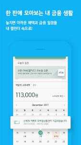 Download 신한 FAN(앱카드) 3.6.3 APK
