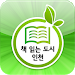 Download 책 읽는 도시 인천 for phone 2.0.13 APK