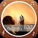 Download 100 رنة دينية ranat din 1.5 APK