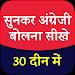 Download 30 Days Me Sunkar English Bolna Sikhe 1.3.11 APK
