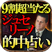 Download 9割超当たる占い◆奇跡の予言者【ジュセリーノ】 1.0.0 APK