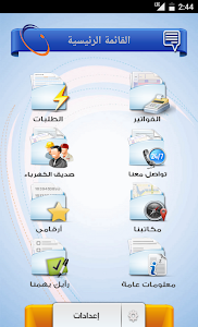 screenshot of ALKAHRABA version 3.5.5