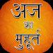 Download Aaj ka Muhurt - Shubh Muhurat 1.0 APK