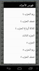Download Al Quran Al karim 1.1.7 APK