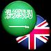 Download Arabic English Dictionary 1.7.2 APK