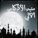 Download Auto Athkar Alarm 3.5 APK