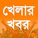 Download Bangla Sports 2.2 APK
