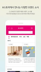 screenshot of CJ ONE version 4.1.1