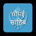 Download Chaupai Sahib in Hindi 3.0.2 APK