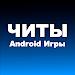 Download Cheats 4.0 APK