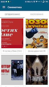 Download Cinematica 1.2.2 APK
