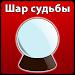 Download Crystal Ball 1.0.0.2 APK