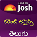 Download Current Affairs in Telugu 2015 2.0 APK