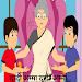 Download Dadi Amma Dadi Amma Maan Jao poem : Offline video 4.1 APK