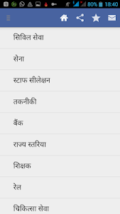 Download Daily GK Current Affairs Hindi 1.14 APK