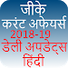 Download Daily GK Current Affairs Hindi 1.15 APK