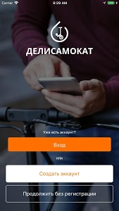 Download Delisamokat 1.0.8 APK